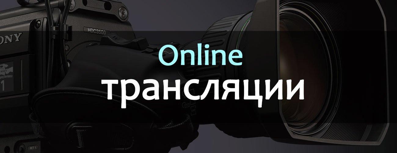 Организация онлайн трансляций в Киеве
